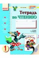 Тетрадь по чтению для 1 класса. (К «Букварю» М. С. Вашуленко, И. Н. Лапшиной). Цепова И.В.