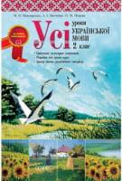 Усі уроки української мови. 2 клас