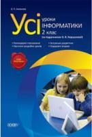 Усі уроки інформатики. 2 клас (за підручником О. В. Коршунової)