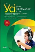 Усі уроки інформатики. 2 клас (за підручником Г. В. Ломаковської, Г. О. Проценко, Й. Я. Ривкінд, Ф. М. Рівкінд)