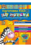 Підготовка руки до письма (для дітей від 4 років)
