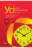 Усі уроки математики. 3 клас НОВА ПРОГРАМА