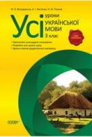 Усі уроки української мови. 3 клас. Нова програма