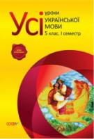 Усі уроки української мови в 5 класі. І семестр (для шкіл з українською мовою навчання)