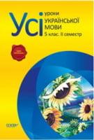 Усі уроки української мови в 5 класі. ІІ семестр