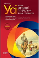 Усі уроки світової літератури. 5 клас. II семестр
