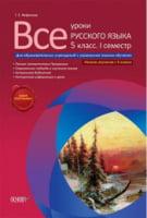 Русский язык. 5 класс 1 семестр (для образовательных учреждений с украинским языком обучения)