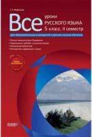 Все уроки русского языка. 5 класс. II семестр (для образовательных учреждений с русским языком обучения)
