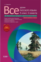 Все уроки русского языка. 5 класс. II семестр (для образовательных учреждений с украинским языком обучения)