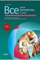 Все уроки литературы. 5 класс (для общеобразовательных учебных заведений с русским языком обучения)