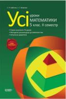 Усі уроки математики. 5 клас. ІІ семестр