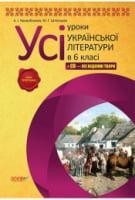 Усі уроки української літератури в 6 класі (+CD – усі художні твори)