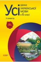 Усі уроки української мови в 6 класі. ІІ семестр
