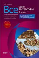 Все уроки литературы. 6 класс (для общеобразовательных учебных заведений с русским язиком обучения)