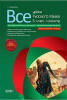 Все уроки русского языка. 6 класс. I семестр (для общеобразовательных учебных заведений с украинским языком обучения (начало изучения с 5 класса)