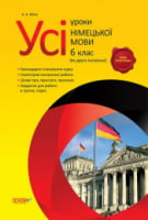 Усі уроки німецької мови. 6 клас (як друга іноземна)