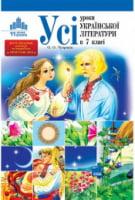 Усі уроки української літератури в 7 класі. Вид. 2-ге, перероблене та доповнене. До нової програми 2010 р.