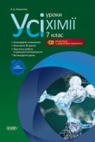 УСІ уроки хімії. 7 клас. Ковальова В. Н.