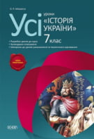 Усі уроки до курсу «Історія України». 7 клас. Мокрогуз О. П.