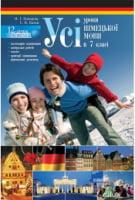 Усі уроки з німецької мови в 7 класі (як друга іноземна)