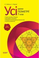 Усі уроки геометрії. 7 клас Нова програма!
