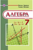 Підручник. Алгебра. 7 клас. Г. Янченко, В. Кравчук.