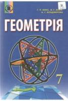 Підручник. Геометрія. 7 клас. Бевз Г. П., Бевз В. Г., Владімірова Н. Г.