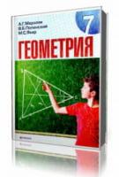 Учебник. Геометрия 7 класс. Мерзляк А. Г., Полонский В. Б., Якир М. С.