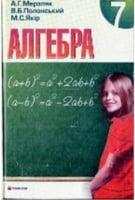 Підручник. Алгебра 7 клас. А. Г. Мерзляк, В.Б. Полонський, М.С. Якір.