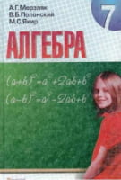 Учебник. Алгебра 7 класс. Мерзляк А.Г., Полонский В.Б., Якир М.С.