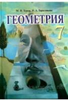Учебник. Геометрия. 7 класс. М. И. Бурда., Н. А. Тарасенкова.