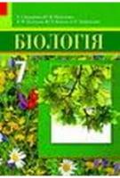 Біологія. Підручник для 7 класу. Т. І. Базанова., Ю. В. Павіченко., О. В. Кутлаєва., Ю. Г. Гамуля., А. Г. Дебреньова.
