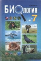 Учебник. Биология 7 класс. Соболь В. И. Абетка. 2015