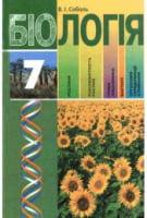 Підручник. Біологія 7 клас. В. І. Соболь.