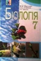 Підручник. Біологія 7 клас. Мусієнко М. М., Славний П. С., Балан П. Г.