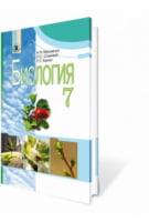 Учебник. Биология 7 класс. Мусиенко Н. Н., Славний П. С., Балан П. Г.