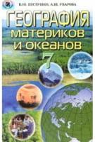 Учебник. География материков и океанов 7 класс. Уварова Г. Ш., Пестушко В. Ю.