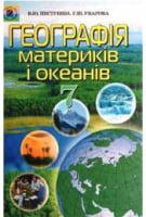 Підручник. Географія материків і океанів 7 клас. В. Ю. Пестушко, Г. Ш. Уварова.