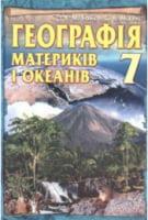 Учебник. География материков и океанов 7 класс. Бойко В. М., Михели С. В.
