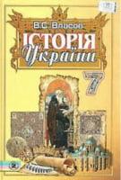 Підручник. Історія України. 7 клас. Власов В. С.