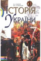 Підручник. Історія України 7 кл. Смолій В. А.