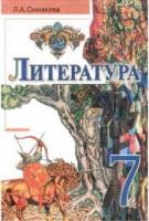 Учебник. Литература 7 класс. Для школ с русским языком обучения. Симакова Л. А.