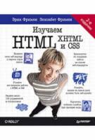 Вивчаємо HTML, XHTML і CSS. 2-е вид.