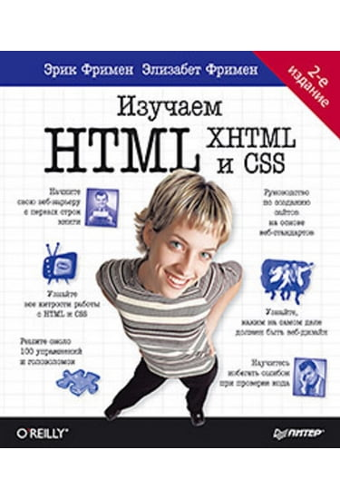 %D0%98%D0%B7%D1%83%D1%87%D0%B0%D0%B5%D0%BC+HTML%2C+XHTML+%D0%B8+CSS.+2-%D0%B5+%D0%B8%D0%B7%D0%B4. - фото 1
