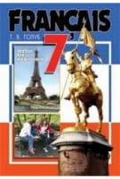 Підручник. Французька мова. 7 клас. Третій рік навчання. Francais. Т. В. Голуб.