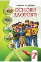 Підручник. Основи Здоров'я 7 клас. Т. В. Воронцова.