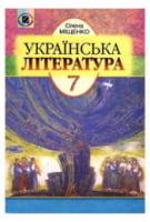 Підручник. Українська література 7 кл. Міщенко О. І.