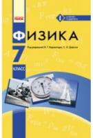 Физика. Учебник для 7 класа ОУЗ с обуч. на русском языке Барьяхтар В.Г., Довгого С.А.