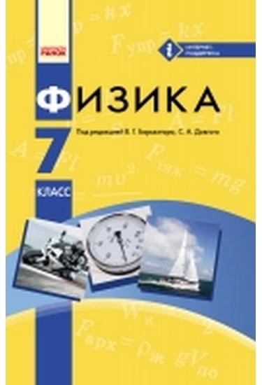 Підручник фізика 7 клас бар'яхтар, довгий, божинова 2015.