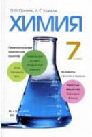 Химия. Учебник.7 класс. П. П. Попель, Л. С. Крикля.